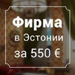firma-za-550